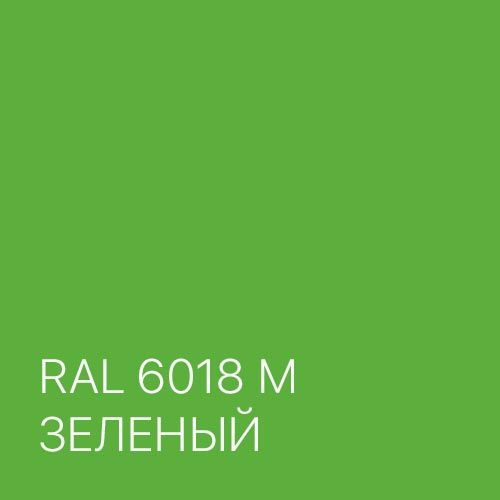 RAL 6018M