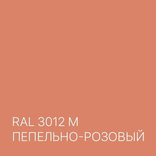 RAL 3012M