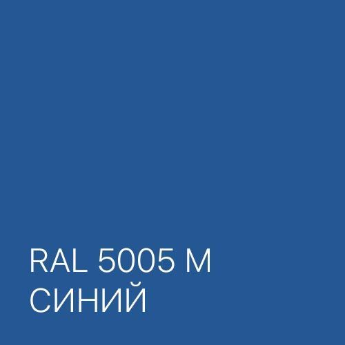 RAL 5005M
